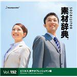 写真素材 素材辞典 Vol.192〈ビジネス-爽やかフレッシュマン編〉
