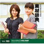 写真素材 素材辞典 Vol.193〈キャンパスライフ-仲間と笑顔編〉
