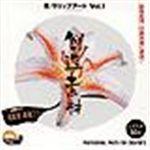写真素材 創造素材 花/クリップアート Vol.1-ホワイトバック-