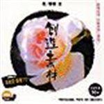 写真素材 創造素材 花/薔薇2