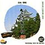 写真素材 創造素材 日本/愛知(PhotoCD版)