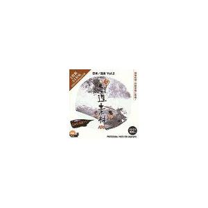 写真素材 創造素材 日本/温泉Vol.2(PhotoCD版)