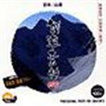 写真素材 創造素材 日本/山岳
