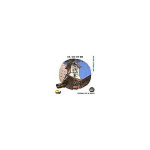 写真素材 創造素材 日本/札幌・小樽・函館(PhotoCD版)