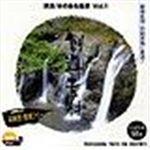 写真素材 創造素材 渓流/水のある風景Vol.1