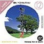 写真素材 創造素材 Zシリーズ [12] 樹木/ベストセレクション