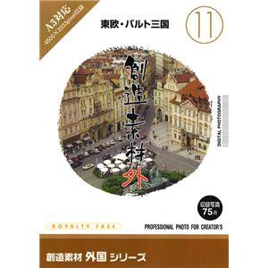 写真素材 創造素材 外国シリーズ[11]東欧・バルト三国