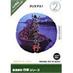 写真素材 創造素材 行事シリーズ [2] クリスマス1