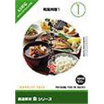 写真素材 創造素材 食シリーズ [1] 和風料理1