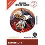 写真素材 創造素材 食シリーズ [2] 和風料理2(寿司・刺身・肉魚料理)