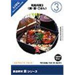 写真素材 創造素材 食シリーズ [3] 和風料理3(鍋・麺・ごはん)