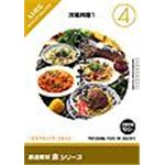 写真素材 創造素材 食シリーズ [4] 洋風料理1