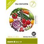 写真素材 創造素材 食シリーズ [7] フルーツ&ベジタブル