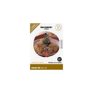 写真素材 創造素材 食シリーズ [16] 季節の家庭料理1(ごはん)