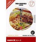 写真素材 創造素材 食シリーズ [17] 季節の家庭料理2(肉料理)