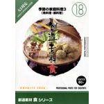 写真素材 創造素材 食シリーズ [18] 季節の家庭料理3(魚料理・鍋料理)