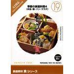 写真素材 創造素材 食シリーズ [19] 季節の家庭料理4(弁当・麺・パン・サラダ)