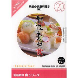 写真素材 創造素材 食シリーズ [20] 季節の家庭料理5(春)