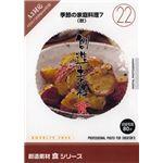 写真素材 創造素材 食シリーズ [22] 季節の家庭料理7(秋)