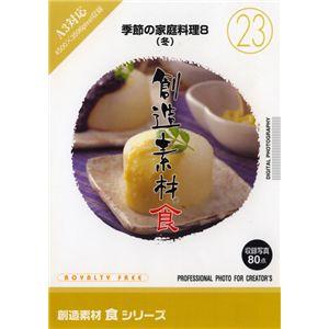 写真素材 創造素材 食シリーズ [23] 季節の家庭料理8(冬)