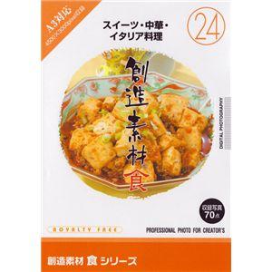 写真素材 創造素材 食シリーズ[24]スイーツ・中華・イタリア料理