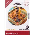 写真素材 創造素材 食シリーズ[27]和風料理5(肉・魚・野菜料理)
