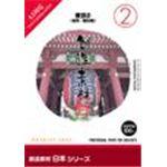 写真素材 創造素材 日本シリーズ [2] 東京2(名所・観光地)