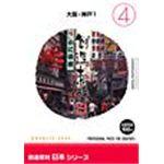 写真素材 創造素材 日本シリーズ [4] 大阪・神戸1