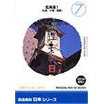 写真素材 創造素材 日本シリーズ [7] 北海道1(札幌・小樽・函館)