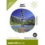 写真素材 創造素材 日本シリーズ [9] 信州2(春夏秋冬)