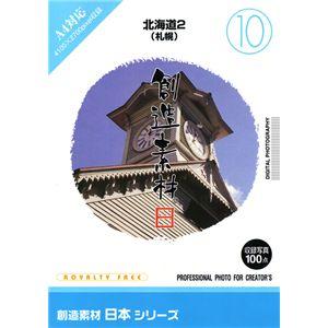 写真素材 創造素材 日本シリーズ[10]北海道2(札幌)