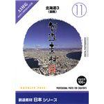 写真素材 創造素材 日本シリーズ[11]北海道3(函館)