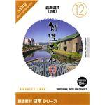 写真素材 創造素材 日本シリーズ[12]北海道4(小樽)