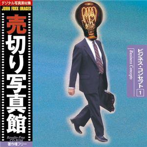 写真素材 売切り写真館 JFI Vol.001 ビジネス・コンセプト Business Concepts