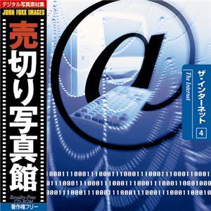 写真素材 売切り写真館 JFI Vol.004 インターネット The Internet