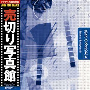 写真素材 売切り写真館 JFI Vol.006 ビジネス・バックグラウンド Business Backgrounds