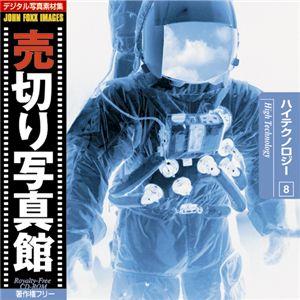 写真素材 売切り写真館 JFI Vol.008 ハイテクノロジー High Technology