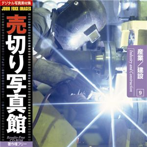 写真素材 売切り写真館 JFI Vol.009 産業/建設 Industry and Construction