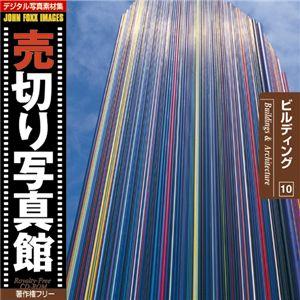 写真素材 売切り写真館 JFI Vol.010 ビルディング Buildings and Architecture