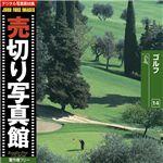 写真素材 売切り写真館 JFI Vol.014 ゴルフ Golf