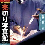 写真素材 売切り写真館 JFI Vol.016 医療/病院 Health and Medicine