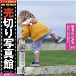 写真素材 売切り写真館 JFI Vol.017 赤ちゃん/こども Babies and Children