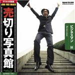 写真素材 売切り写真館 JFI Vol.032 ビジネスマン Businessmen