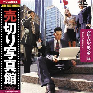 写真素材 売切り写真館 JFI Vol.034 グローバル・ビジネス Global Business
