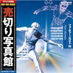 写真素材 売切り写真館 JFI Vol.036 フューチャーイラスト Future Illustration