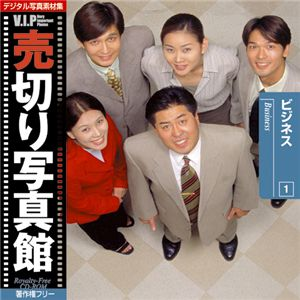 写真素材 VIP Vol.01 ビジネス 売切り写真館 ビジネス