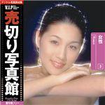 写真素材 VIP Vol.03 女性 売切り写真館 女性