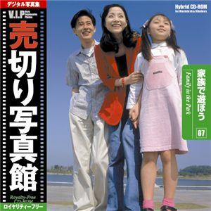 写真素材 VIP Vol.07 家族で遊ぼう 売切り写真館 ファミリー