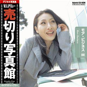 写真素材 VIP Vol.08 モア・ビジネス 売切り写真館 ビジネス