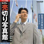 写真素材 VIP Vol.11 ビジネス・イン・ザ・シティ 売切り写真館 ビジネス